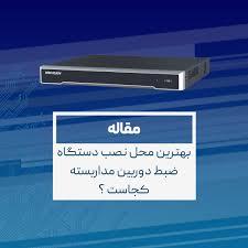 download - انتخاب مکان مناسب برای نصب دستگاه DVR و NVR